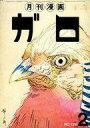 【中古】アニメ雑誌 ガロ 1974年2月号 GARO