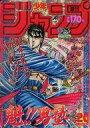 【エントリーでポイント10倍!(7月11日01:59まで!)】【中古】コミック雑誌 週刊少年ジャンプ 1988年4月25日号 No.20