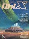 【エントリーでポイント10倍!(9月11日01:59まで!)】【中古】一般PCゲーム雑誌 Oh!X 1989年6月号 オーエックス