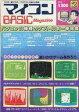 【中古】一般PCゲーム雑誌 マイコンBASIC Magazine 1983年2月号【02P03Dec16】【画】