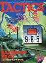 【中古】TACTICS ランクB)TACTICS 1986年3月号 No.28 タクテクス