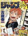 【中古】ホビー雑誌 DVD付)ジャンプ流! 2016年5月19日号
