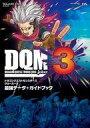 【中古】攻略本 3DS ドラゴンクエスト...