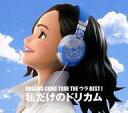 【中古】邦楽CD DREAMS COME TRUE / DREAMS COME TRUE THE ウラBEST! 私だけのドリカム