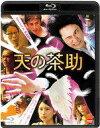 【中古】邦画Blu-ray Disc 天の茶助