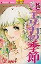 【中古】少女コミック エリカの季節 / 沢美智子