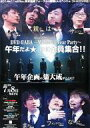 【中古】ポスター(男性) B2販促ポスター DABA 「DVD DABA〜Memorial Year Party〜午年だよ☆ほぼ全員集合!! アニメイト限定盤」 購入特典