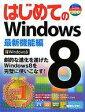 【中古】コンピュータ ≪コンピュータ≫ はじめてのWindows8 最新機能編 / 村松茂【02P06Aug16】【画】【中古】afb