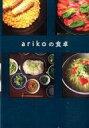 【中古】単行本(実用) ≪料理・グルメ≫ arikoの食卓 / ariko【中古】afb