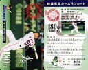 【中古】スポーツ/読売ジャイアンツ/99 松井秀喜ホームランカード 180号/松井秀喜【02P03Dec16】【画】