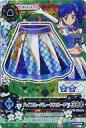 【中古】アイカツDCD/キャンペーンレア/ボトムス/-/キュート/2016シリーズ 第4弾 16 04-CP08 キャンペーンレア : ハイブルーパレードスカート/霧矢あおい