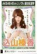 【中古】生写真(AKB48・SKE48)/アイドル/AKB48 込山榛香/CD「翼はいらない」劇場盤特典生写真【02P09Jul16】【画】