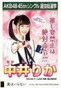 【中古】生写真(AKB48・SKE48)/アイドル/NGT48 中井りか/CD「翼はいらない」劇場盤特典生写真【02P03Dec16】【画】