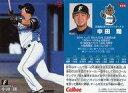 【中古】スポーツ/レギュラーカード/2016プロ野球チップス第2弾 080 [レギュラーカード] : 中田翔