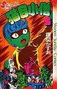 【中古】少年コミック 猫目小僧 全5巻セット / 楳図かずお【中古】afb