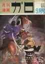 【中古】アニメ雑誌 ガロ 1970年9月号 GARO
