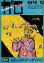 【中古】アニメ雑誌 ガロ 1976年10月号 GARO