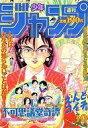 【中古】コミック雑誌 週刊少年ジャンプ 1994年7月11日