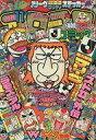 【中古】コミック雑誌 付録無)月刊コロコロコミック 1993年11月号 No.187