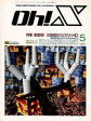 【中古】一般PCゲーム雑誌 付録付)Oh!X 1991年5月号 オーエックス【02P03Dec16】【画】