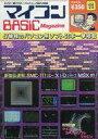 【中古】一般PCゲーム雑誌 付録付)マイコンBASIC Magazine 1983年11月号