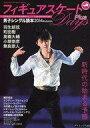 【中古】スポーツ雑誌 フィギュアスケートDays Plus 2014 Autumn男子シングル読本