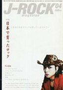 【中古】音楽雑誌 J-ROCK magazine 2000/4