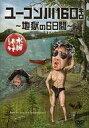 【中古】その他DVD 水曜どうでしょう ユーコン川160キロ〜地獄の6日間〜【02P03Dec16】【画】