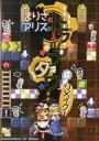 【中古】同人GAME CDソフト まりさとアリスのトラップタワー リメイク! / ですのや☆