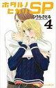 【中古】少女コミック ホタルノヒカリ SP(4) / ひうらさとる【画】