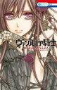 【中古】少女コミック ヴァンパイア騎士 memories(1) / 樋野まつり【タイムセール】