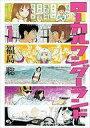 樂天商城 - 【中古】B6コミック ローカルワンダーランド(1) / 福島聡