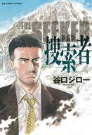 【中古】B6コミック 捜索者 / 谷口ジロー