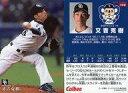 【中古】スポーツ/レギュラーカード/2016プロ野球チップス第2弾 136 [レギュラーカード] : 又吉克樹