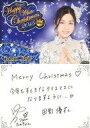 【中古】アイドル(AKB48 SKE48)/AKB48カフェ&ショップ限定クリスマスカード2015 田野優花/AKB48カフェ&ショップ限定クリスマスカード2015