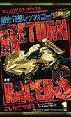 【中古】限定版コミック 限定1)爆走兄弟レッツ&ゴー!!Return Racers / こしたてつひろ【02P03Dec16】【画】【中古】afb