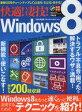 【中古】ムックその他 ≪コンピュータ≫ 快適!凄技!Windows8【02P06Aug16】【画】