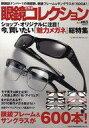 【中古】ムックその他 ≪趣味・雑学≫ 眼鏡コレクション 5