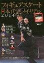 【中古】ムックその他 ≪趣味 雑学≫ フィギュアスケート日本代表2014メモリアル