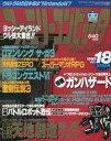 【中古】ゲーム雑誌 付録無)ファミリーコンピュータmagazine 1995年9月8日号 No.18【画】