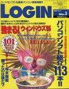 【中古】LOGiN LOGIN 1997/02/07 ログイン