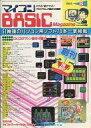 【中古】一般PCゲーム雑誌 付録付)マイコンBASIC Magazine 1984年8月号