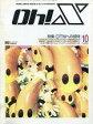 【中古】一般PCゲーム雑誌 Oh!X 1992年10月号 オーエックス【02P09Jul16】【画】