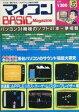 【中古】一般PCゲーム雑誌 マイコンBASIC Magazine 1983年6月号【02P03Dec16】【画】
