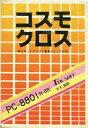 【中古】PC-8801 カセットテープソフト コスモクロス【画】