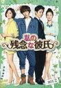 【中古】海外TVドラマDVD 私の残念な彼氏 DVD-BOX...