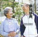【中古】Windows95/98/Mac漢字Talk7.5以降 CDソフト 素材辞典 Vol.43 老人・福祉編