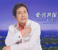 中古演歌CD平浩二/愛・佐世保