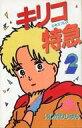書, 雜誌, 漫畫 - 【中古】少年コミック キリコ特急(2) / いしかわじゅん