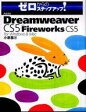 【中古】コンピュータ ≪コンピュータ≫ Adobe Dreamweaver CS5 with Fireworks CS5 for Windows & Mac / 小泉茜【02P06Aug16】【画】【中古】afb